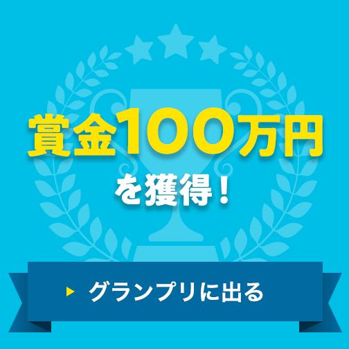 賞金100万円を獲得!|グランプリに出る