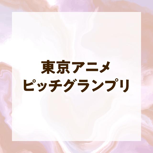 東京アニメピッチグランプリ