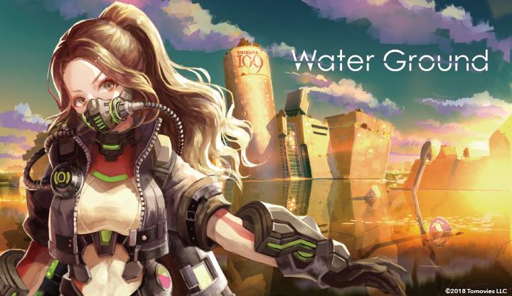 メイン画像:水の大地‐Water Ground‐
