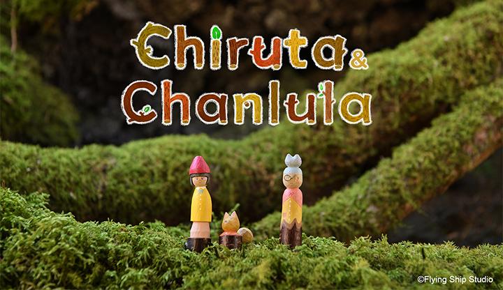 メイン画像:チルタとチャンルラ