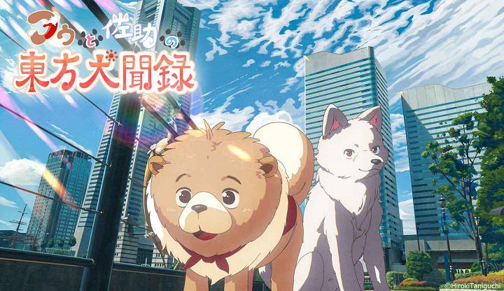 Image: The travel of Fu and Sasuke to the East