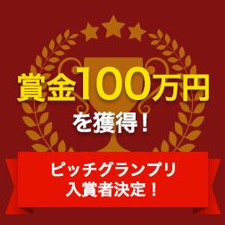 賞金100万円を獲得!|ピッチグランプリの入賞者決定!