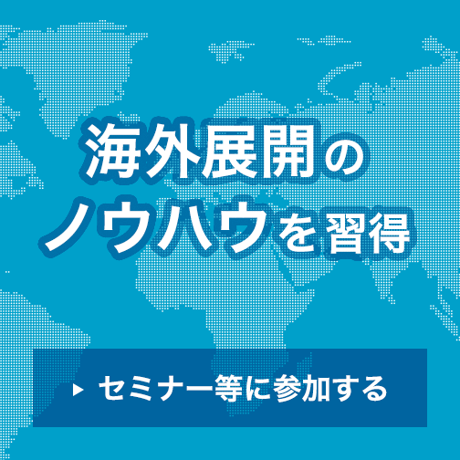 海外展開のノウハウを修得|セミナー等に参加する