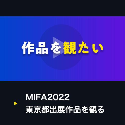 作品を観たい|MIFA2019東京都ブース出展作品を見る