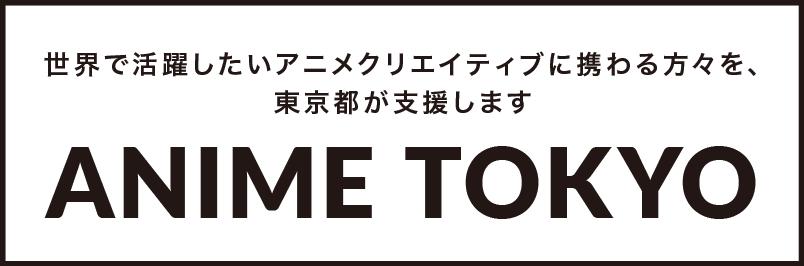 世界で活躍したいアニメクリエイティブに携わる方々を、東京都が支援します | ANIME TOKYO